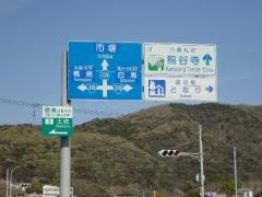 6道路標識
