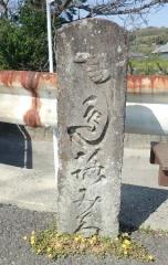 1石の標識