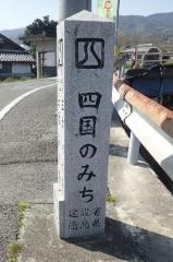 6四国の道