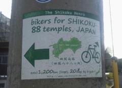 43自転車英語バージョン