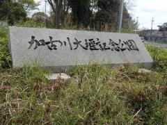 5加古川大堰記念講演