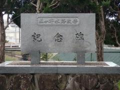 10改修記念碑