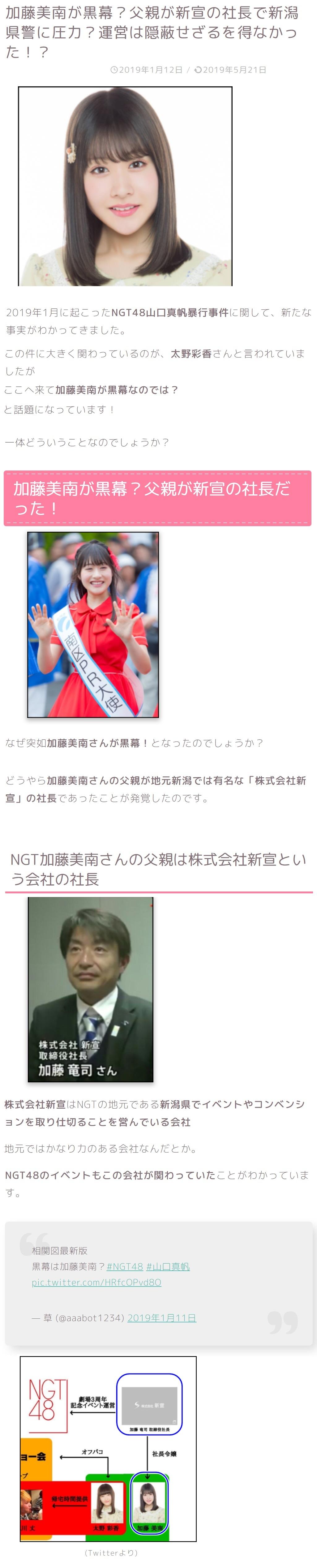 NGT山口真帆暴行事件5