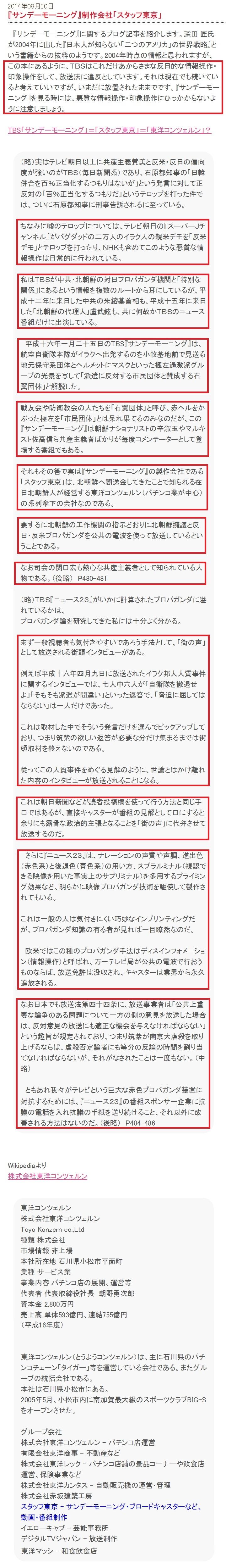 テレビ朝日やTBSは反日プロパガンダ放送局