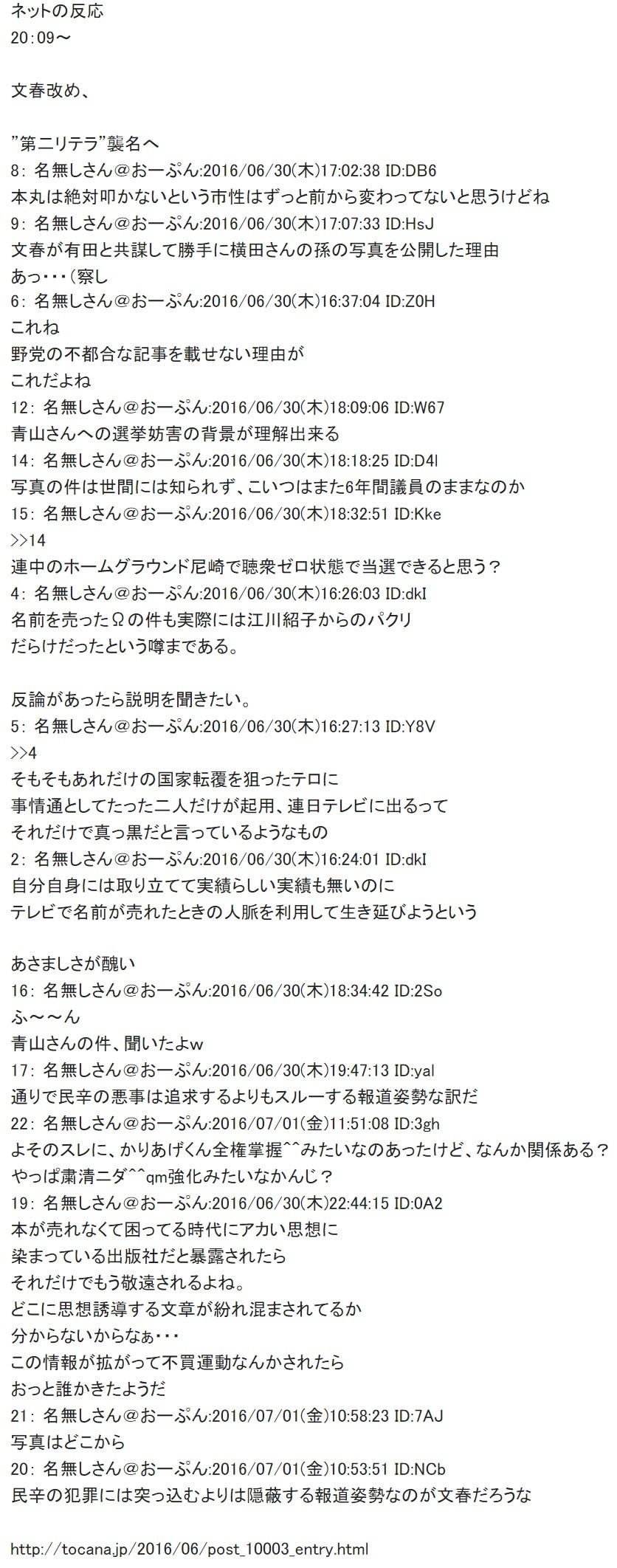 有田ヨシフの応援雑誌文春2