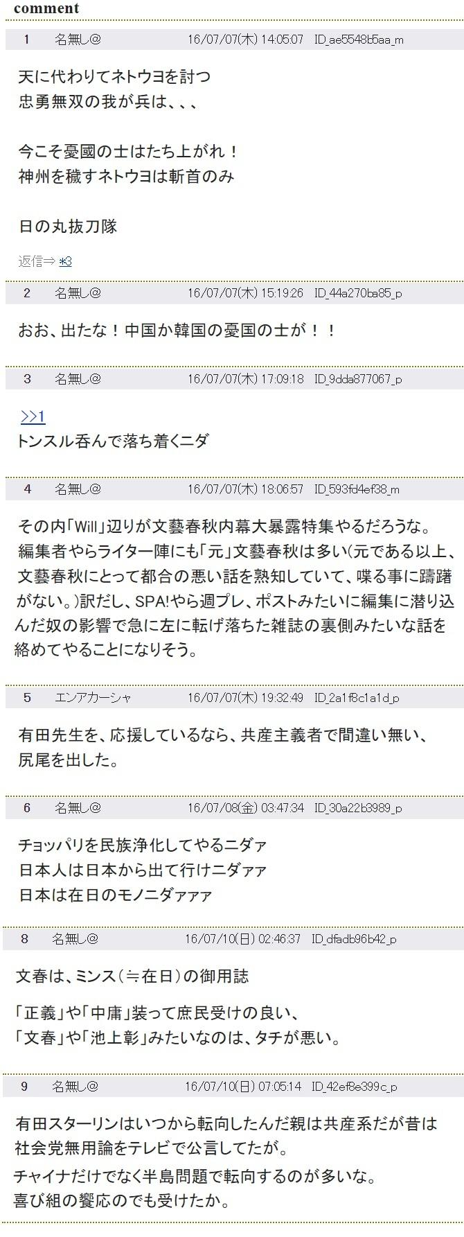 有田ヨシフの応援雑誌文春3