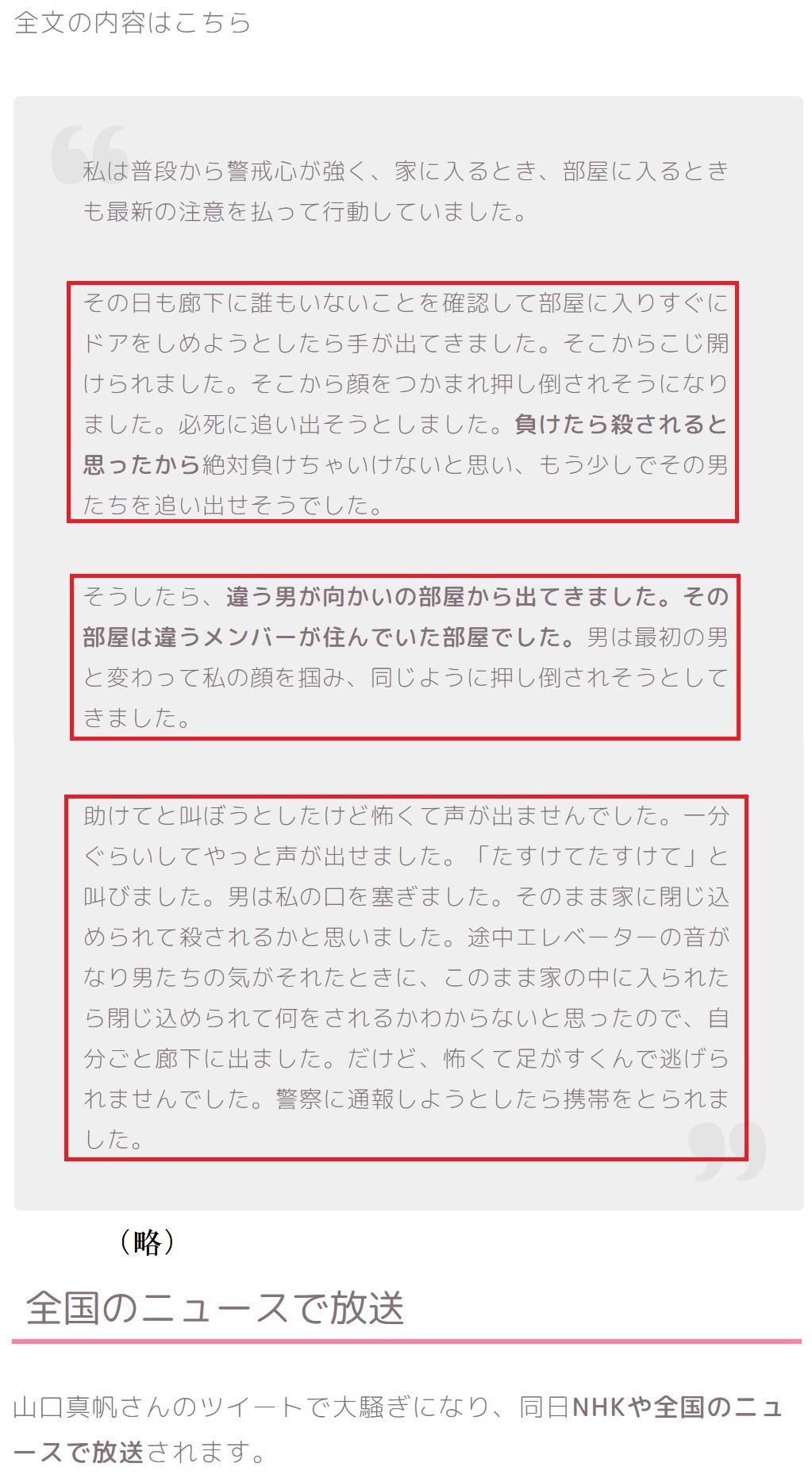 NGT山口真帆暴行事件3