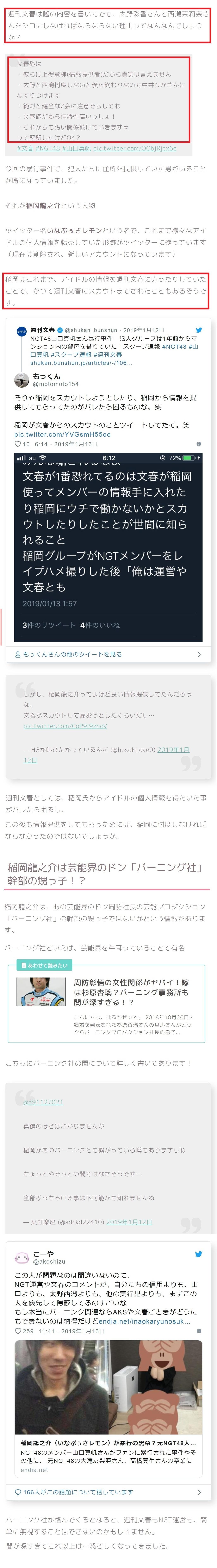 文春の松井がクビ11