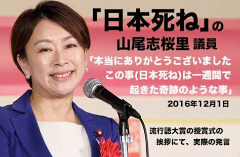 日本死ねが流行語大賞