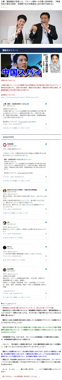 蓮舫がシナ朝鮮の為のスパイ行為を提案