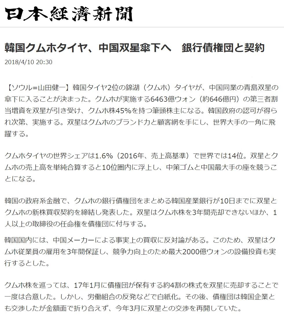 爆発した朝鮮タイヤ会社をシナが買収2