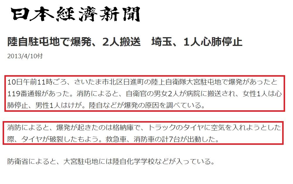 ミンス党の事業仕分けで導入した朝鮮タイヤが爆発して女性自衛隊員を殺す