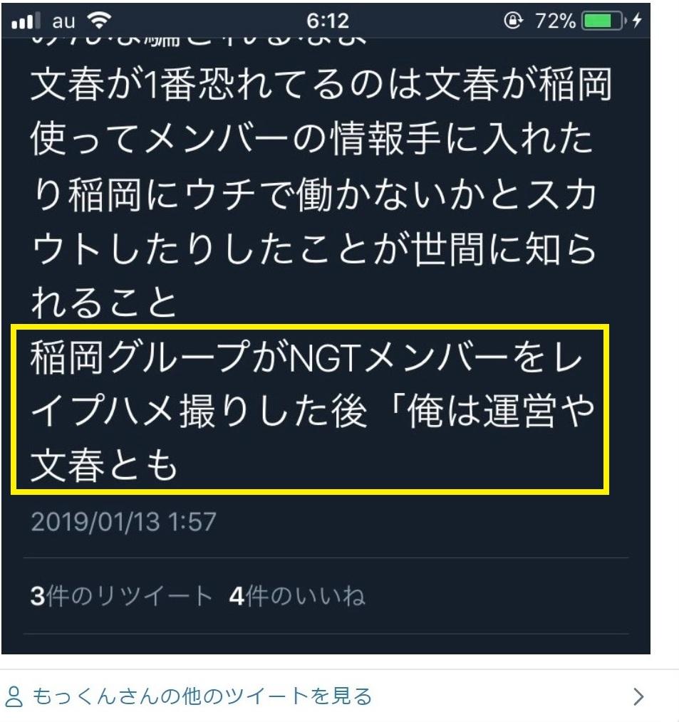 文春の情報源の稲岡GがNGTメンバーをレイプハメ撮り