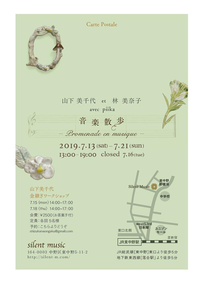 音楽散歩DM②