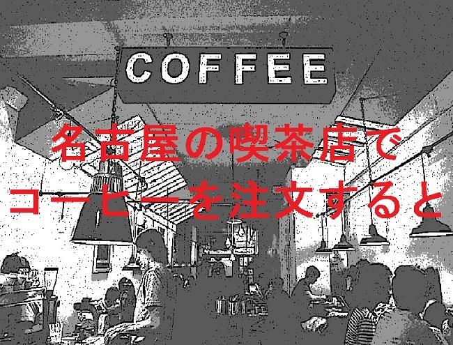 名古屋の喫茶店でコーヒーを注文すると