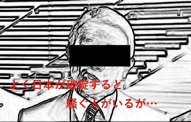 日本が破綻