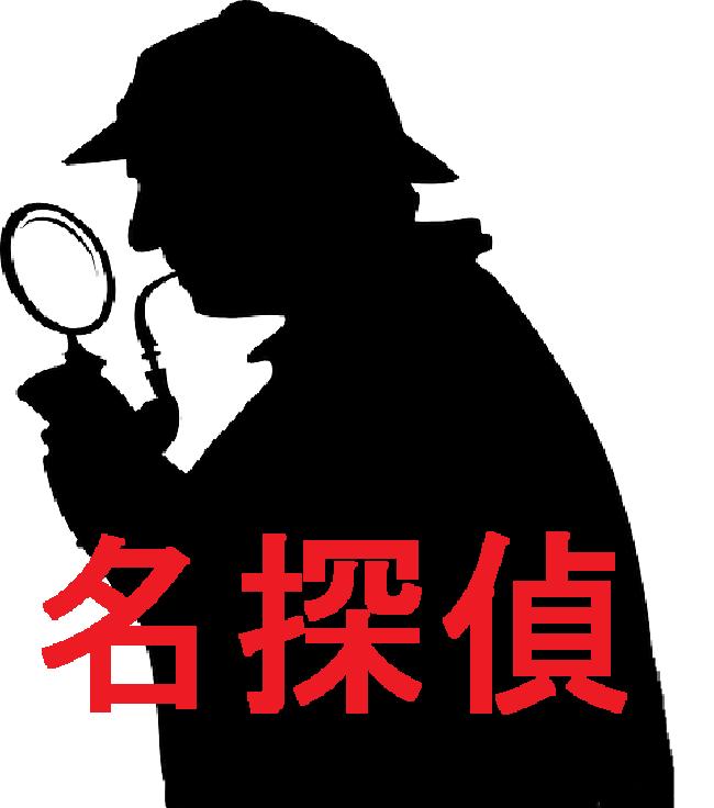 名探偵 2