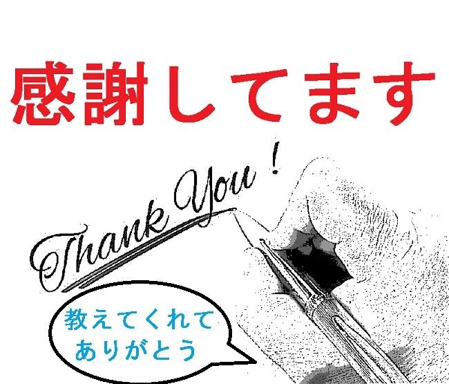 感謝してます