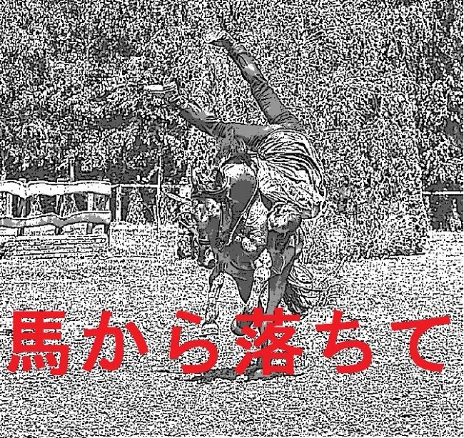 馬から落ちて