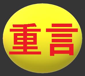 黄色 重言