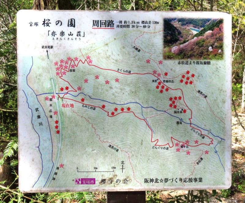 武田尾_桜の園MAP