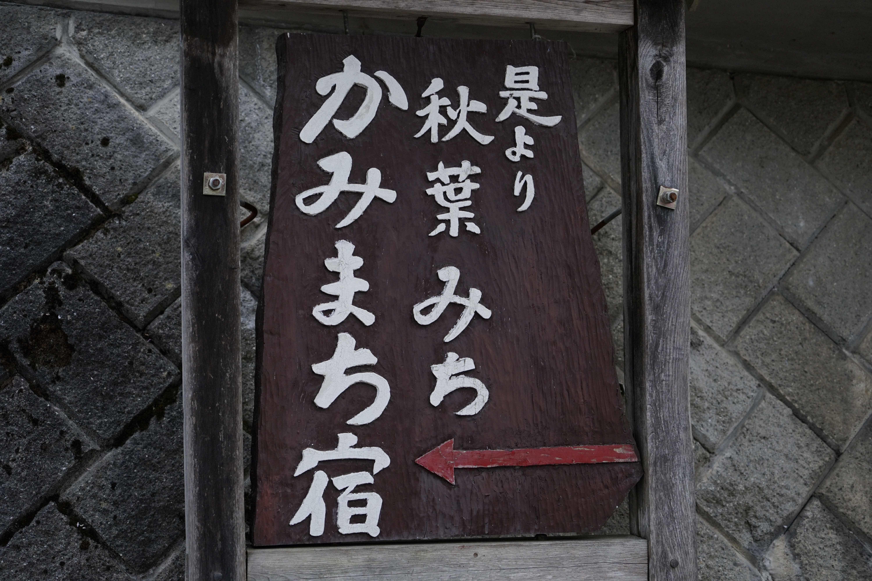 遠山郷16