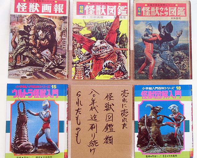 昭和の怪獣本