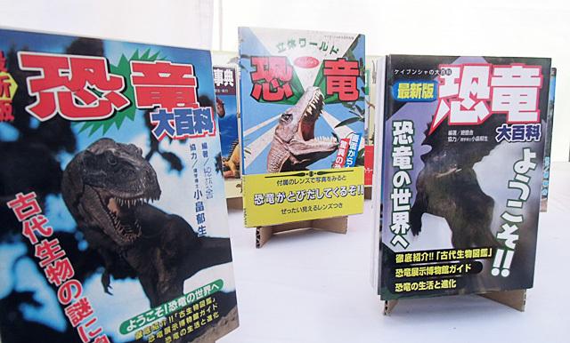 總藝舎の恐竜本
