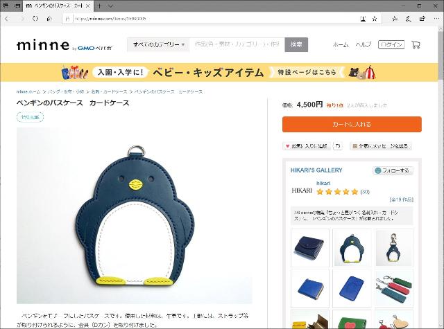 作品説明_ペンギンのパスケース_ちょっと差がつく 名刺入れ・カードケース