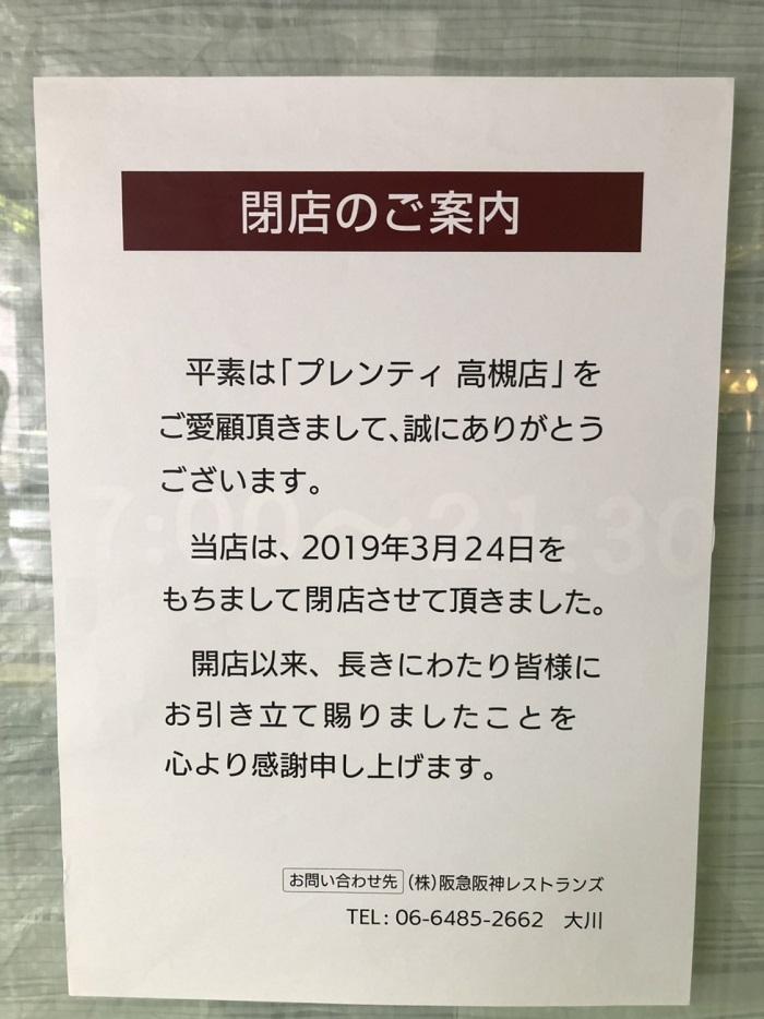 0407閉店プレンティ1