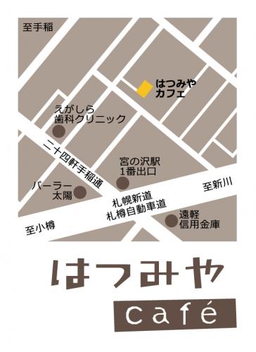 はつみやカフェロゴ-04_20190614163517 (002)1