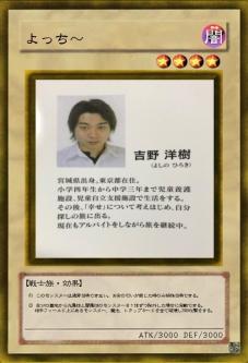 吉野洋樹【目黒洋樹】