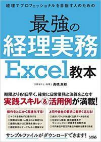excel_keiri_convert_20190330230136.jpg