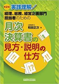 getuji_kessan_convert_20190413114401.jpg