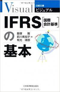 ifrs_no_kihon_convert_20190413114422.jpg