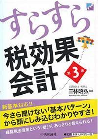 surasurazeikouka_convert_20190310113210.jpg
