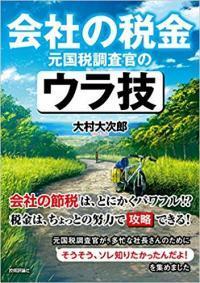 urawaza_convert_20190413120516.jpg
