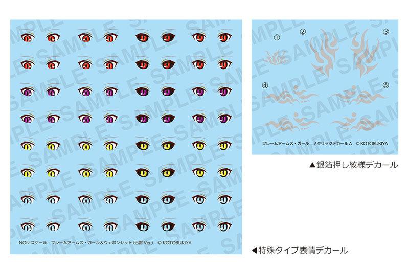 フレームアームズ・ガール&ウェポンセット〈迅雷FIGURE-045545_07