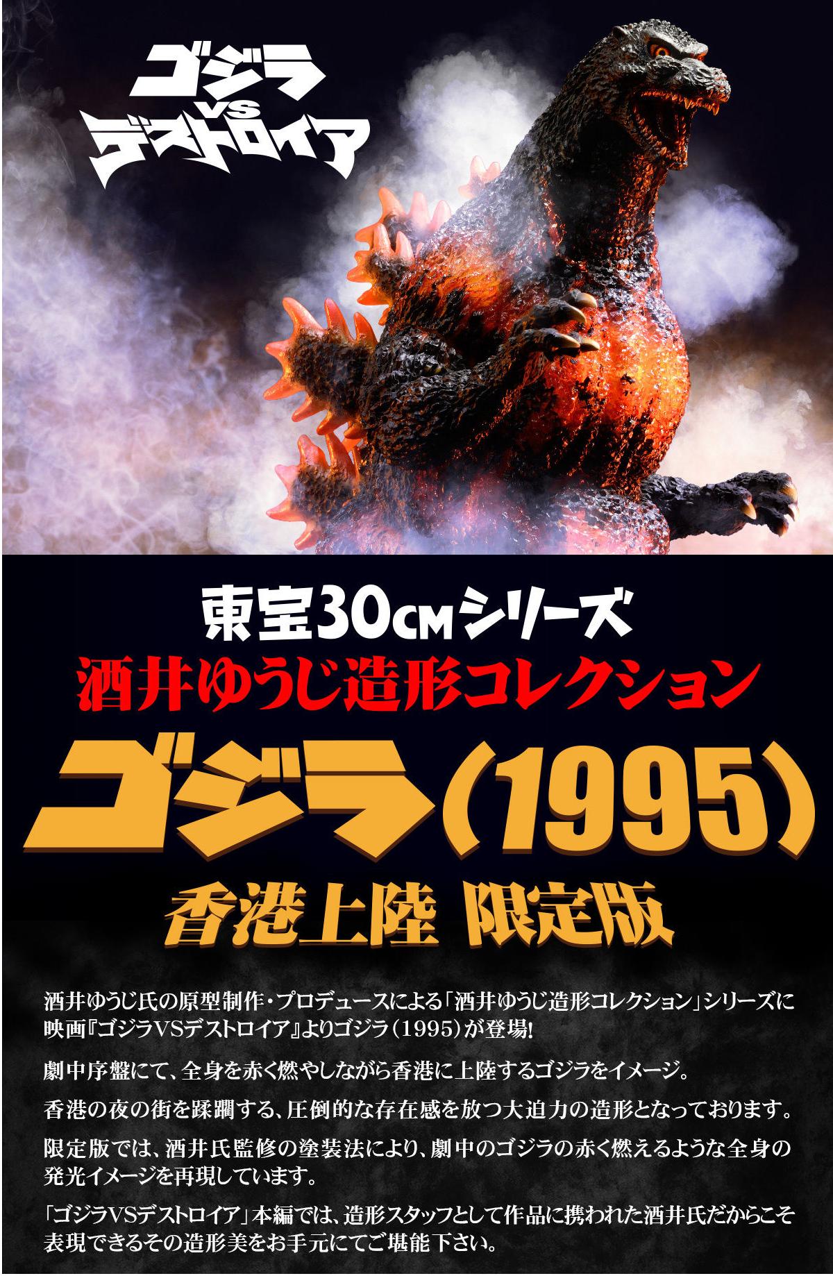 東宝30cmシリーズ 酒井ゆうじ造形コレクション ゴジラ(1995) 香港上陸 限定版07