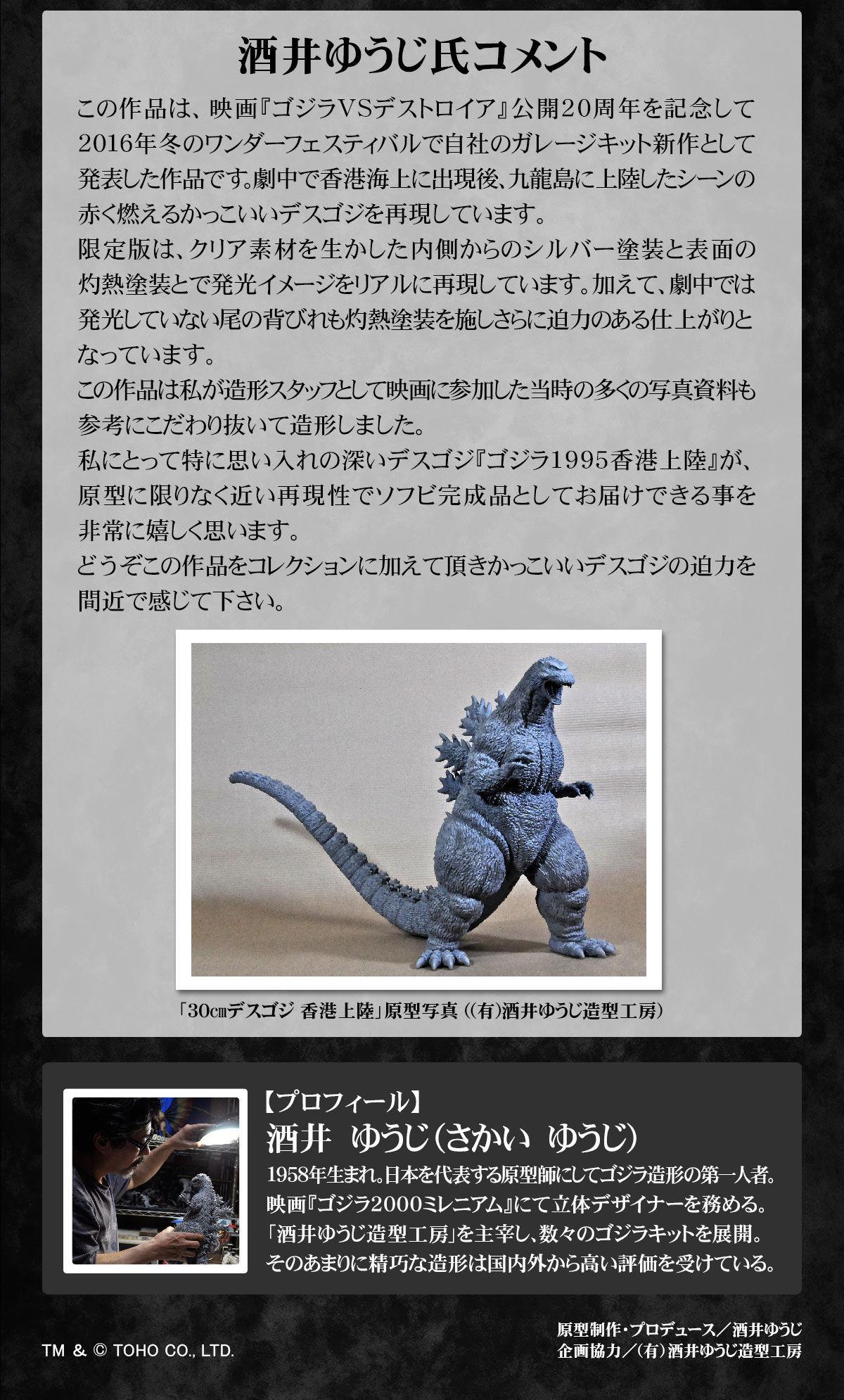 東宝30cmシリーズ 酒井ゆうじ造形コレクション ゴジラ(1995) 香港上陸 限定版09