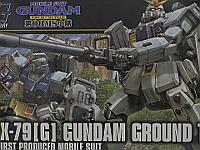 SMHGUC 陸戦型ガンダム1