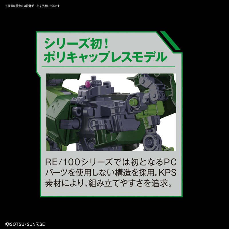 RE100 1100 ザクII改TOY-GDM-4108_03