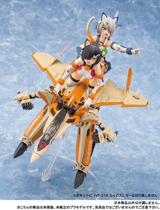 VF-31D スクルド プラモデルFIGURE-049247_06