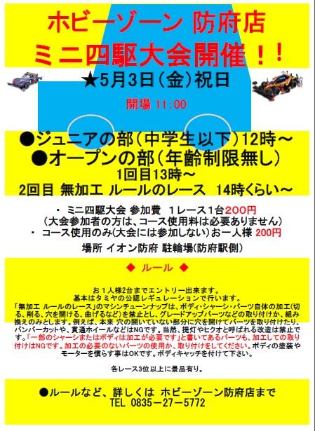 防府ミニ四駆5月
