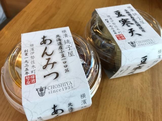 銚子屋あんみつ2019 (1)
