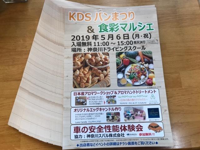 KDSパンまつり (1)