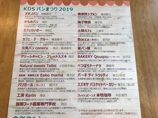 KDSパンまつり (3)