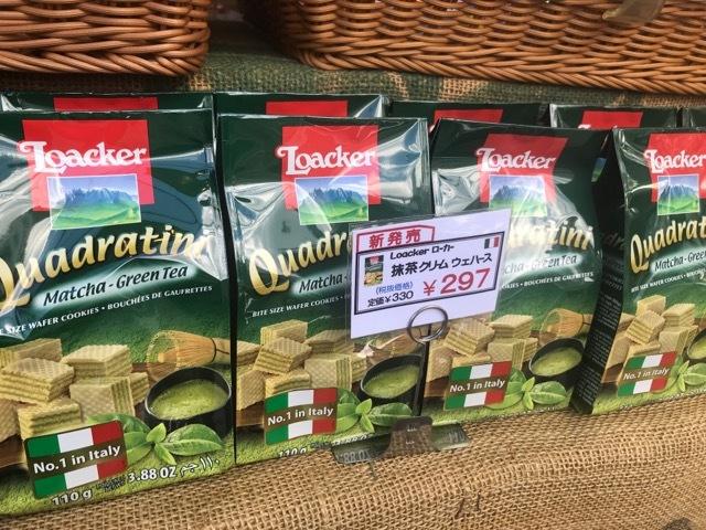 ローカー抹茶 (5)