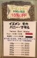 バニーマタルサービス珈琲