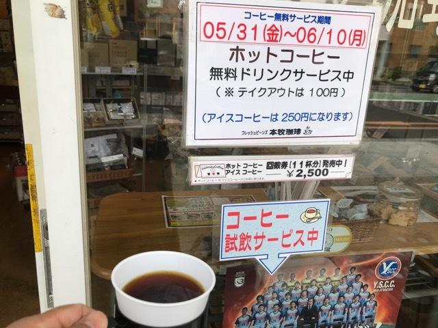 ホットコーヒー無料2019 (2)